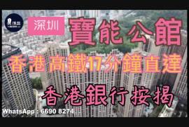 寶能公館_深圳|首期5萬(減)|香港高鐵17分鐘直達|香港銀行按揭 (實景航拍)