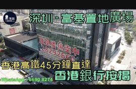 富基置地廣場_深圳|首期5萬(減)|香港高鐵45分鐘直達|香港銀行按揭(實景航拍)