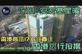 安宏基星曜_深圳|首期5萬(減)|香港高鐵17分鐘直達|香港銀行按揭 (實景航拍)