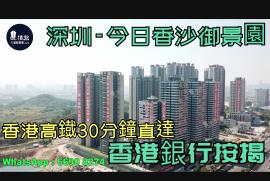 今日香沙御景園_深圳|首期5萬(減)|香港高鐵30分鐘直達|香港銀行按揭 (實景航拍)