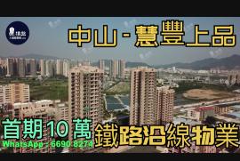 慧豐上品_中山 首期10萬 鐵路沿線 香港銀行按揭 (實景航拍)