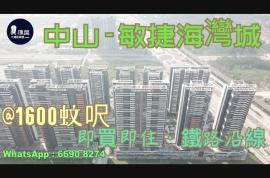 敏捷海灣城_中山 首期10萬 鐵路沿線 香港銀行按揭 (實景航拍)