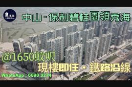 保利碧桂園領秀海_中山|首期10萬|鐵路沿線|香港銀行按揭(實景航拍)