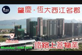 恆大西江名郡_肇慶|首期10萬|鐵路上蓋物業|香港銀行按揭 (實景航拍)