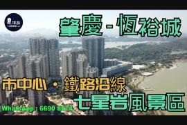 恆裕城_肇慶|首期10萬|市中心鐵路沿線|七星岩風景區|港人盡享退休生活 (實景航拍)