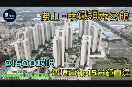 中鐵領秀公館_佛山|@1600蚊呎|香港高鐵45分鐘直達|香港銀行按揭 (實景航拍)