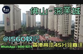 深業城_佛山|@1560蚊呎|香港高鐵45分鐘直達|香港銀行按揭 (實景航拍)