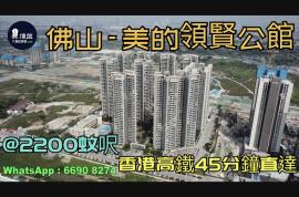 美的領賢公館_佛山|@2200蚊呎|香港高鐵45分鐘直達|香港銀行按揭 (實景航拍)