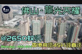 龍光天耀_佛山|@2650蚊呎|香港高鐵45分鐘直達|香港銀行按揭 (實景航拍)