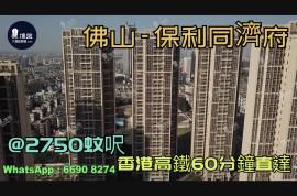 保利同濟府_佛山|@2750蚊呎|香港高鐵60分鐘直達|香港銀行按揭 (實景航拍)
