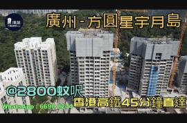 方圓星宇月島_廣州 @2800蚊呎 香港高鐵45分鐘直達 香港銀行按揭 (實景航拍)
