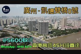 凱德雙橋8號_廣州 @5600蚊呎 香港高鐵45分鐘直達 香港銀行按揭 (實景航拍)