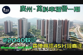 萬科幸福譽一期_廣州 @2040蚊呎 香港高鐵45分鐘直達 香港銀行按揭 (實景航拍)