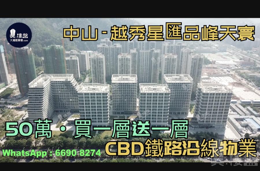 越秀星匯品峰天寰_中山 總價50萬 買一層送一層  CBD核心區 鐵路沿線物業 (實景航拍)