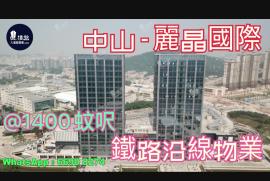 麗晶國際_中山 深中通道半小時生活圈 買一得二 大型地標商業旗艦 (實景航拍)