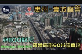 壹城峰薈_惠州|@1100蚊呎|香港高鐵60分鐘直達|香港銀行按揭