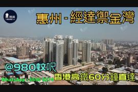 經達禦金灣_惠州|@980蚊呎|香港高鐵60分鐘直達|香港銀行按揭(實景航拍)