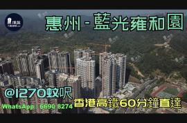 藍光雍和園_惠州|@1270蚊呎|香港高鐵60分鐘直達|香港銀行按揭(實景航拍)