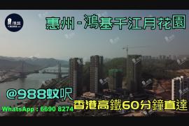 鴻基千江月花園_惠州|@988蚊呎|香港高鐵60分鐘直達|香港銀行按揭(實景航拍)