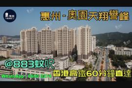 奧園天翔譽峰_惠州|@883蚊呎|香港高鐵60分鐘直達|香港銀行按揭(實景航拍)