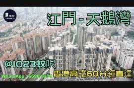 天鵝灣_江門|@1023蚊呎|香港高鐵直達|香港銀行按揭