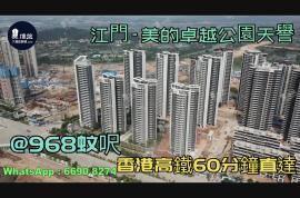 美的卓越公園天譽_江門|首期5萬|香港高鐵直達|香港銀行按揭
