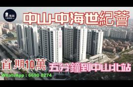 中海世紀薈_中山 首期10萬 鐵路沿線 香港銀行按揭 (實景航拍)
