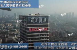 深宇富通 珠海拱北關口 鐵路沿線 香港銀行按揭 (實景航拍)