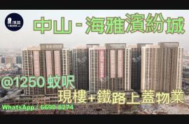 海雅繽紛城_中山 肥媽推薦 首期10萬 中山直達香港九龍 高鐵站物業 (實景航拍)