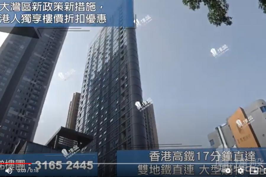 嘉鑫輝煌時代_深圳 鐵路沿線 香港銀行按揭 (實景航拍)