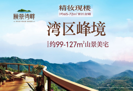 頤景灣畔_東莞|首期10萬|鐵路沿線|香港銀行按揭