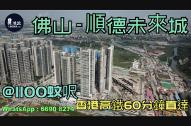 順德未來城_佛山|首期15萬|香港高鐵60分鐘直達|香港銀行按揭 (實景航拍)