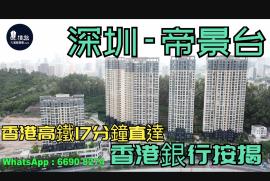 帝景台_深圳|首期5萬(減)|香港高鐵17分鐘直達|香港銀行按揭 (實景航拍)
